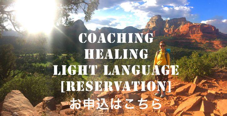 LightLanguageHealingCoachingActivationClearing